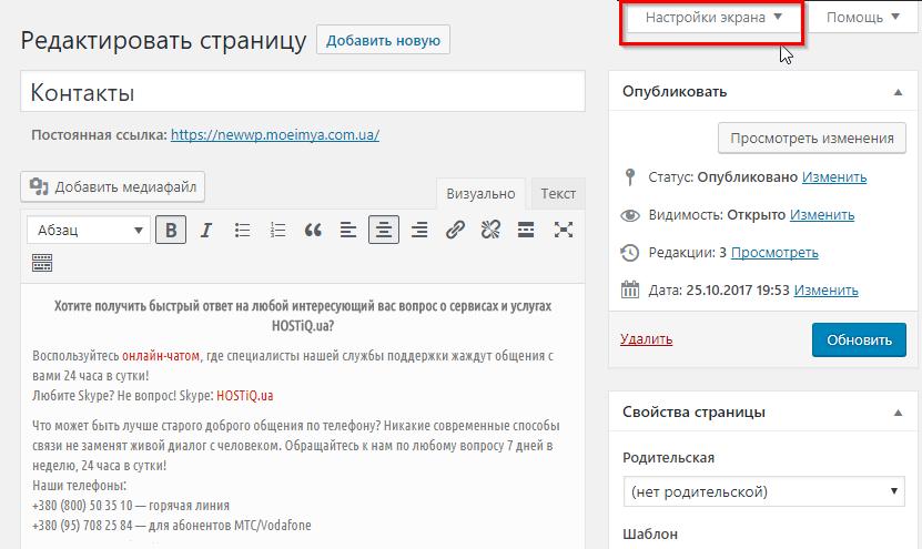 Как отключить комментарии и обсуждения к страницам WordPress