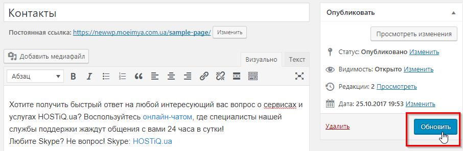 Создание статической страницы в WordPress