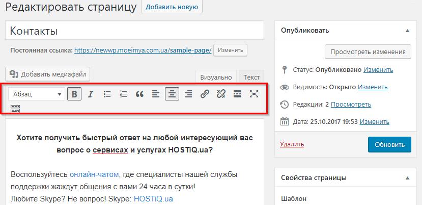 Как изменить текст и заголовки в WordPress