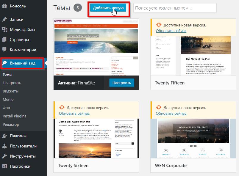 Как выбрать тему для сайта на WordPress