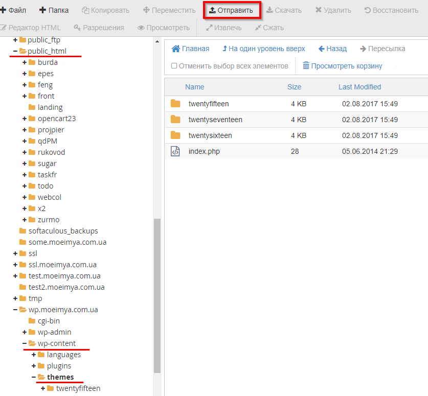 Загрузка скачанной темы WordPress с компьютера на сервер