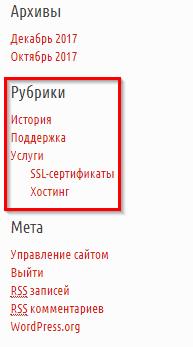 Отображение подрубрик WordPress в виде иерархии