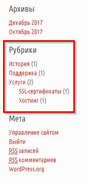 Отображение количества записей в рубрике