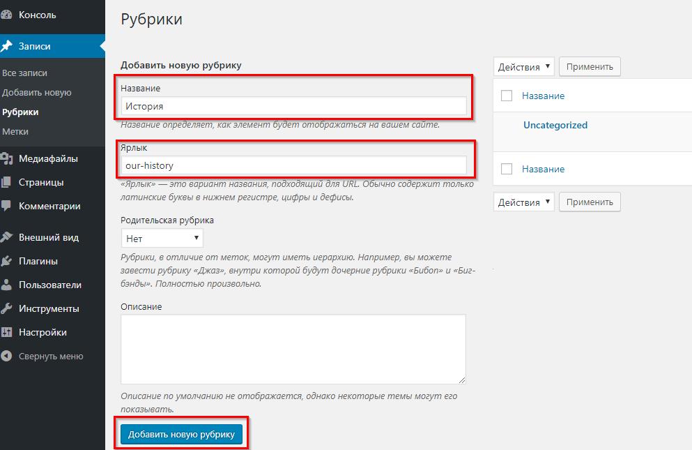 Добавление новой рубрики в WordPress