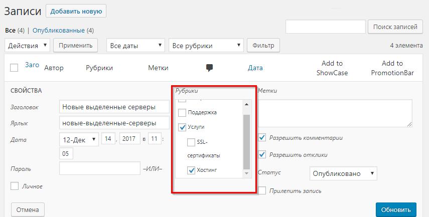 Как добавить записи в рубрики WordPress