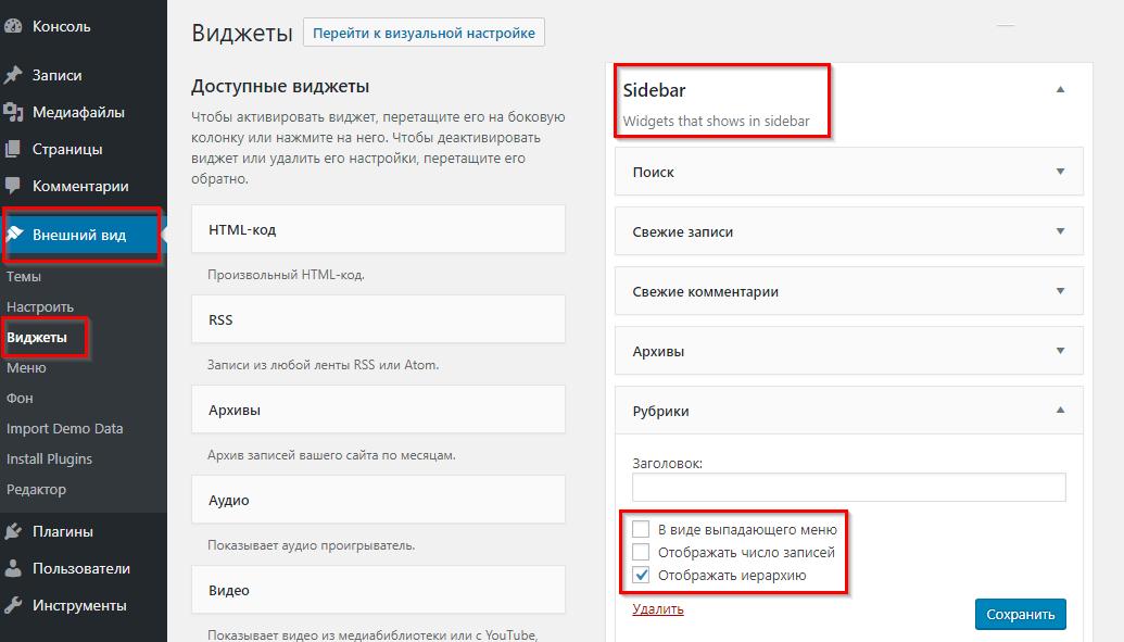 Настройка отображения подрубрик WordPress на сайте