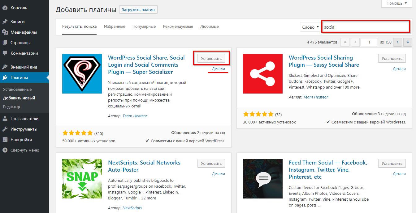 Поиск плагина для WordPress