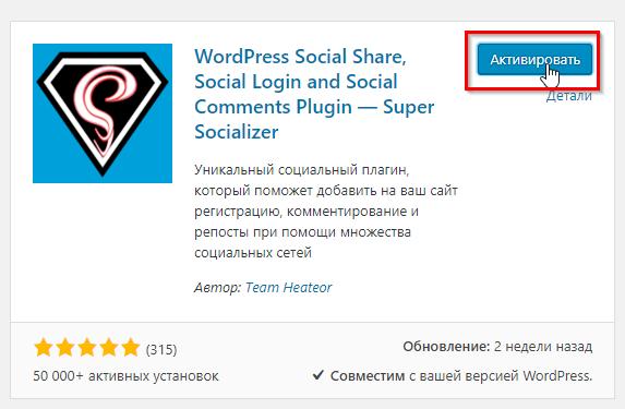 Активация плагина на WordPress