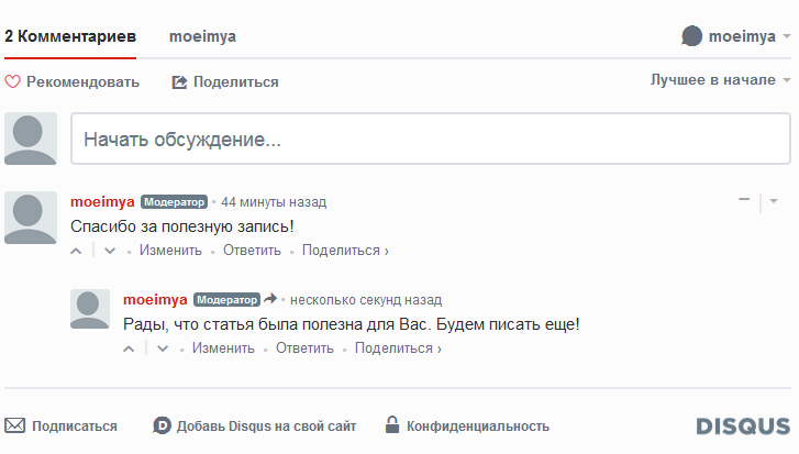 Интерфейс комментирования Disqus