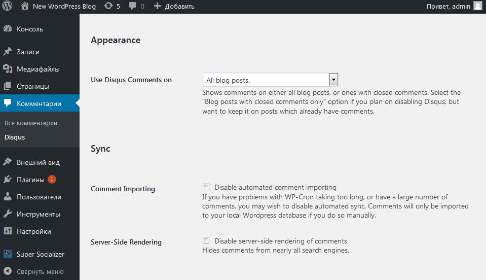 Настройки плагина Disqus в WordPress