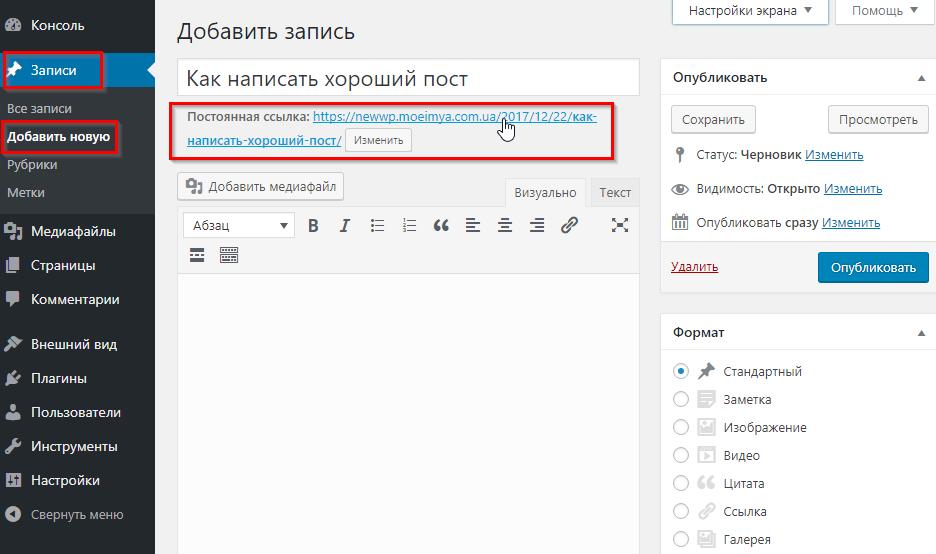 Поле редактирования заголовка и основной записи WordPress