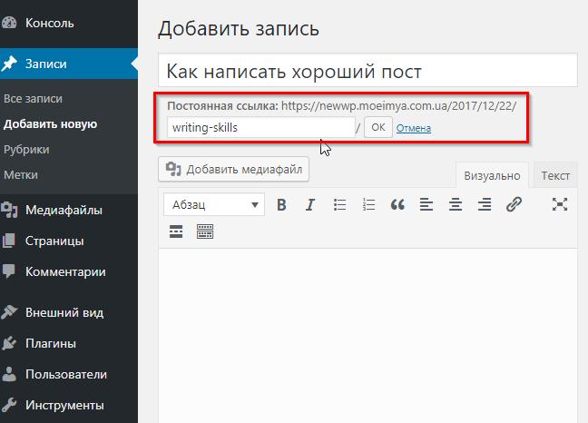 Смена ссылки поста в WordPress
