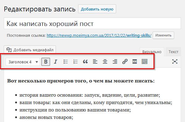 Редактирование внешнего вида текста в WordPress
