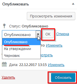 Статус записи в WordPress