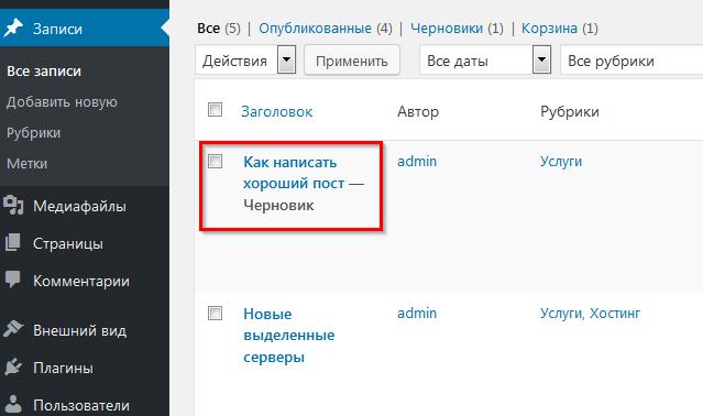 Черновики записей в WordPress
