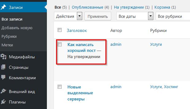 Записи со статусом На утверждении в WordPress