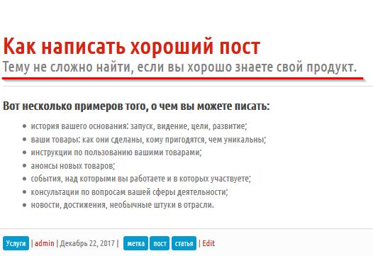 Пример текста из поля Отрывок в WordPress