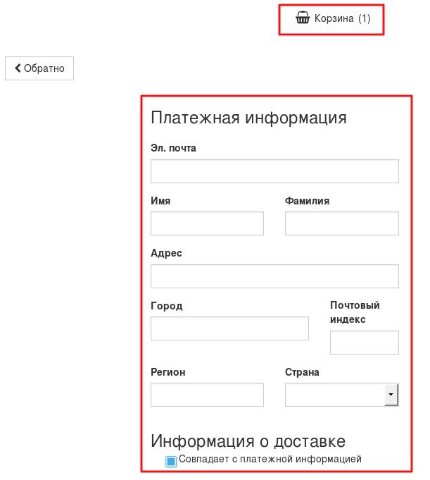 Окно Платежная информация