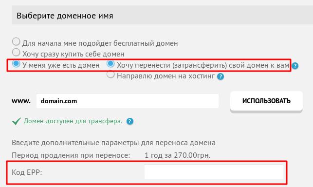 Поле для EPP-кода