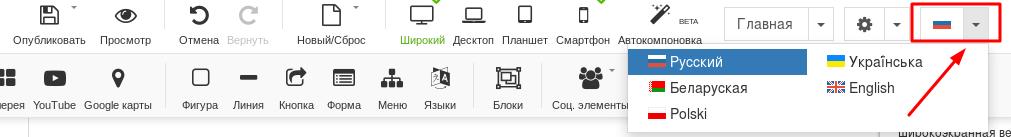 Сменя языка в панели конструктора