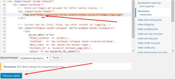 Правка ссылки без https в файлах темы WordPress