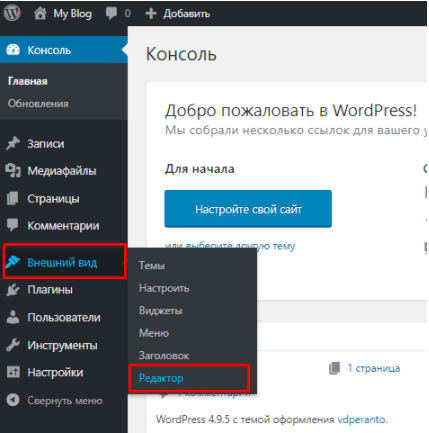 Редактор темы в WordPress