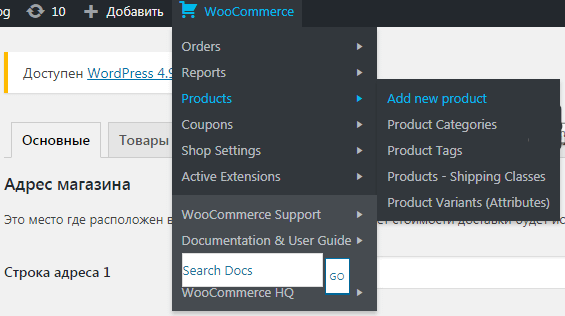 Плагин WooCommerce Admin Bar Addition