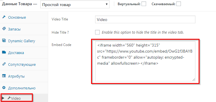 Плагин WooCommerce Video Product Tab
