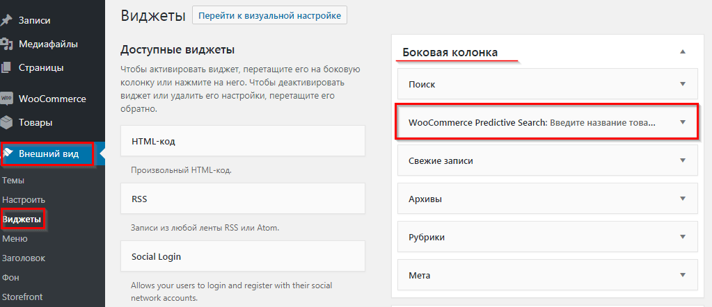 Плагин WooCommerce Predictive Search LITE