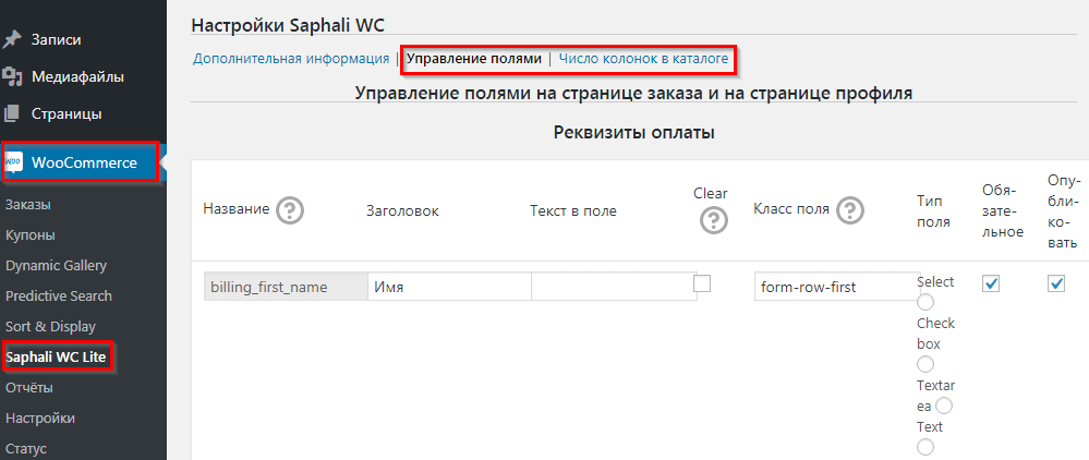 Плагин Saphali Woocommerce Russian