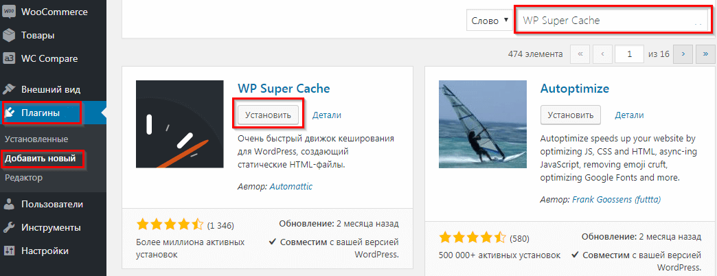 Установка плагина WP Super Cache