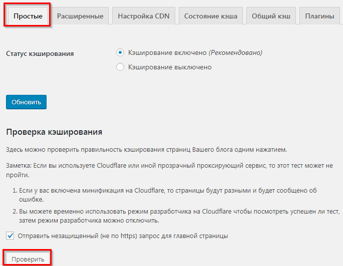Модуль Проверка кэширования WP Super Cache