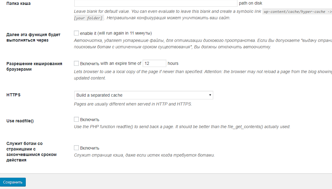 Настройки плагина Hyper Cache для WordPress