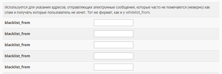 Apache SpamAssasin в cPanel