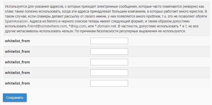 Настройка фильтра Apache SpamAssasin в cPanel