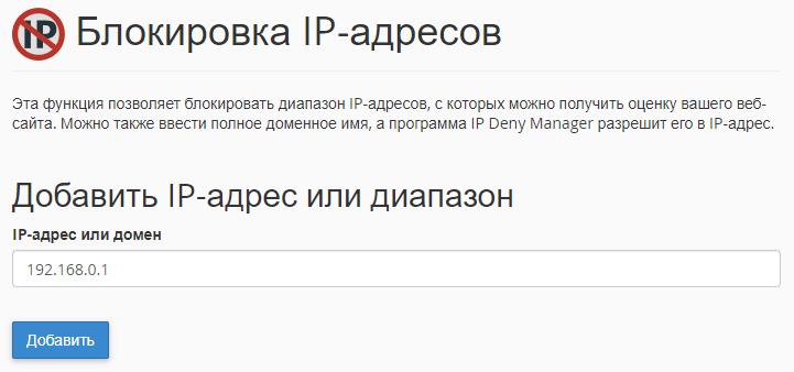 Блокировка IP-адресов в cPanel