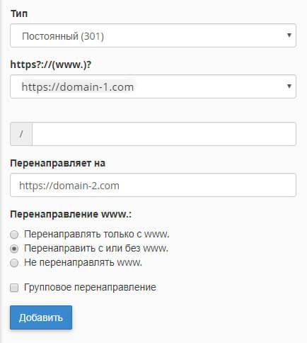 Перенаправление доменов в cPanel