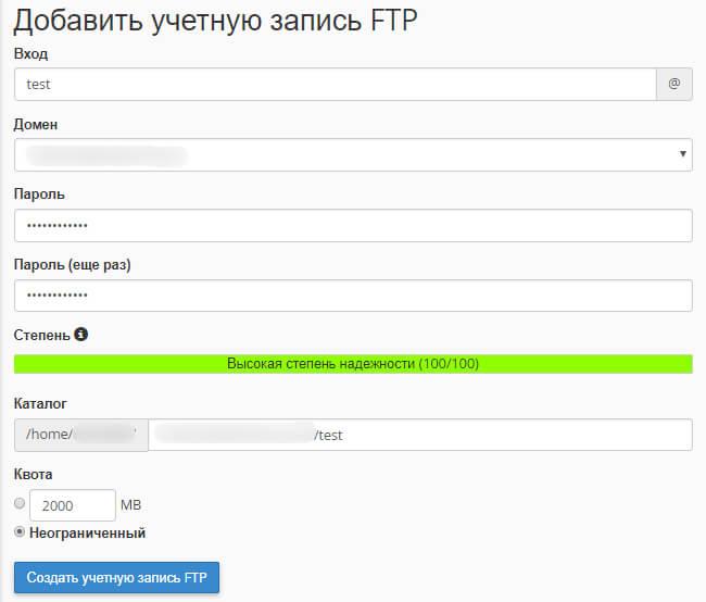 Учетные записи FTP в cPanel