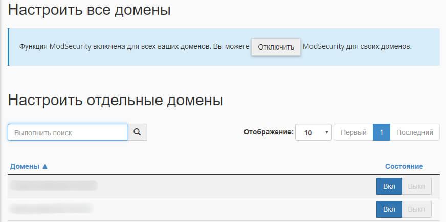 Отключение ModSecurity для услуги или отдельных доменов