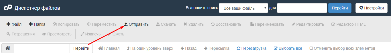 Загрузка сайта через cPanel