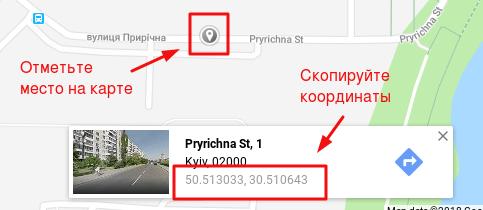 Отметка нужного места на карте