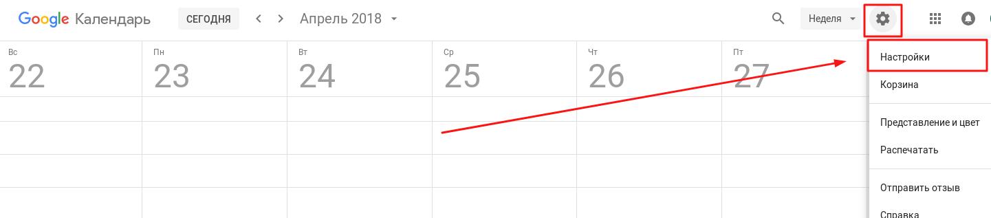 Настройки Google-Календаря