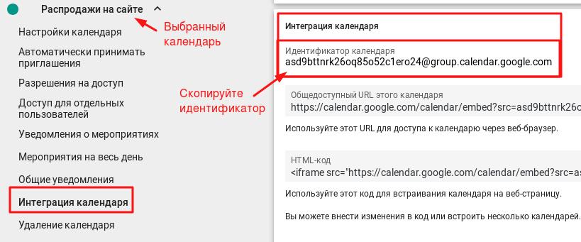 Как настроить Google-Календарь в конструкторе