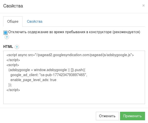 Добавление кода AdSense на сайт