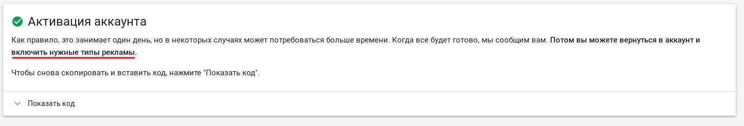 Активация аккаунта AdSense