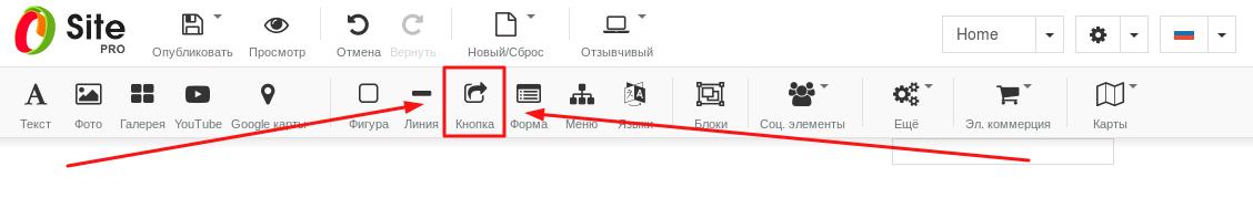 Направляющие кнопки
