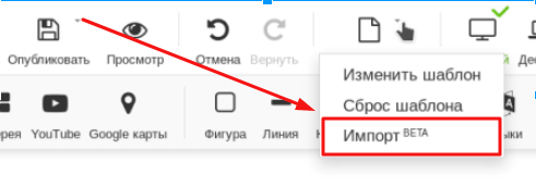 Пункт Импорт