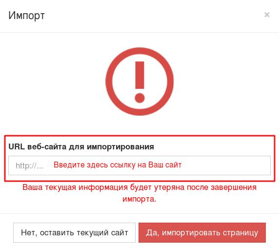 URL сайта для импортирования
