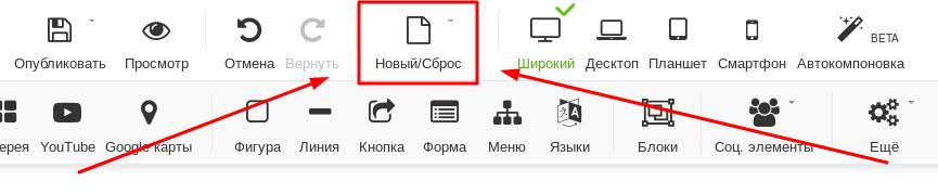 Смена шаблона сайта