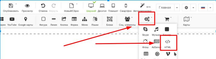 Как добавить html-код счетчика